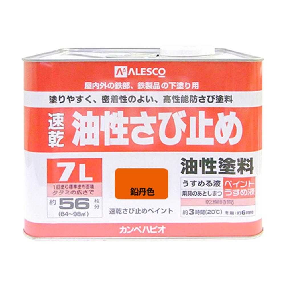 【あす楽対応・送料無料】カンペハピオ速乾さび止めペイント鉛丹色7L