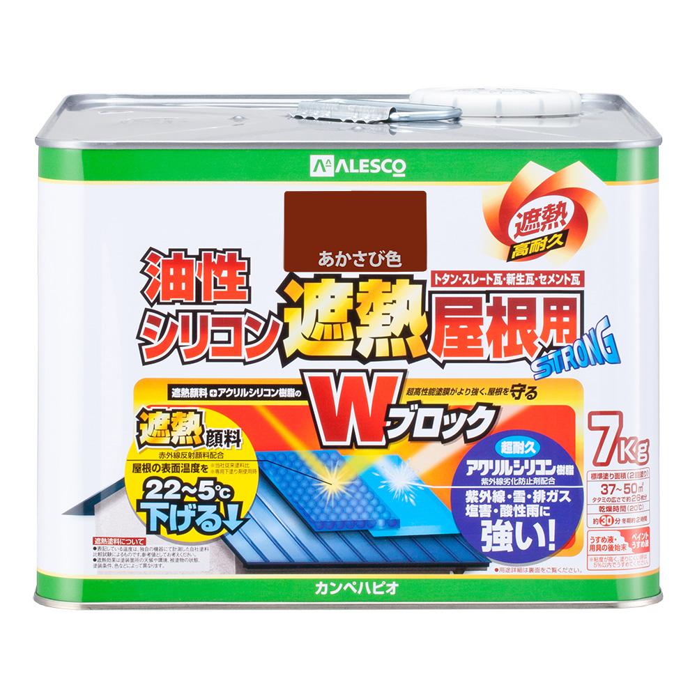 【あす楽対応・送料無料】カンペハピオ油性シリコン遮熱屋根用あかさび色7K