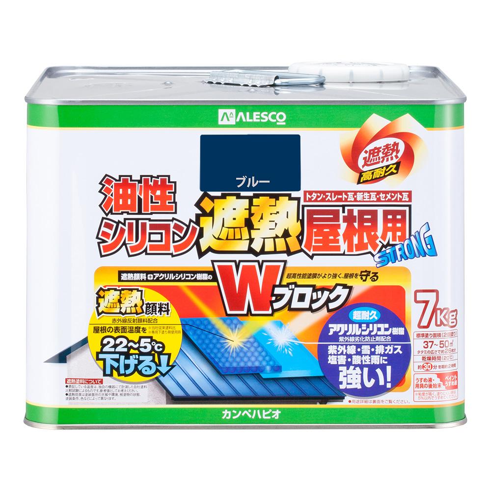 【あす楽対応・送料無料】カンペハピオ油性シリコン遮熱屋根用ブルー7K