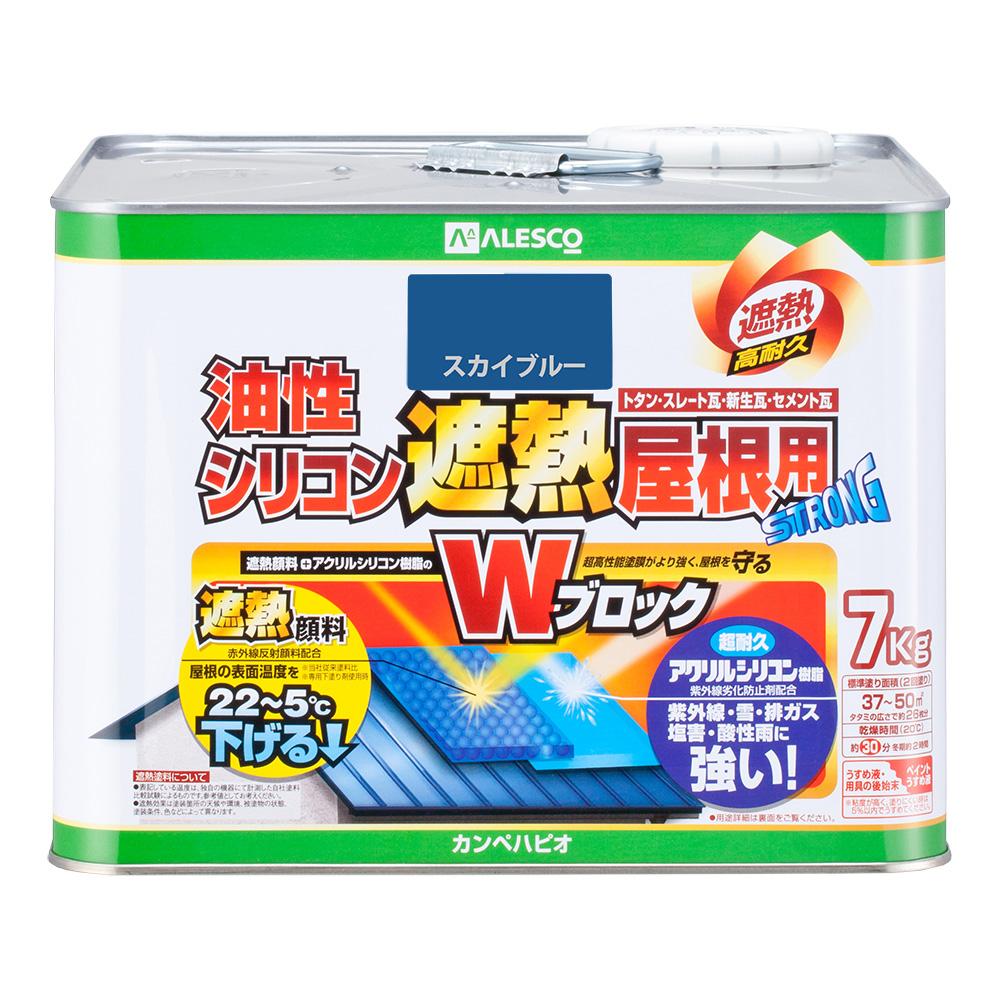 【あす楽対応・送料無料】カンペハピオ油性シリコン遮熱屋根用スカイブルー7K
