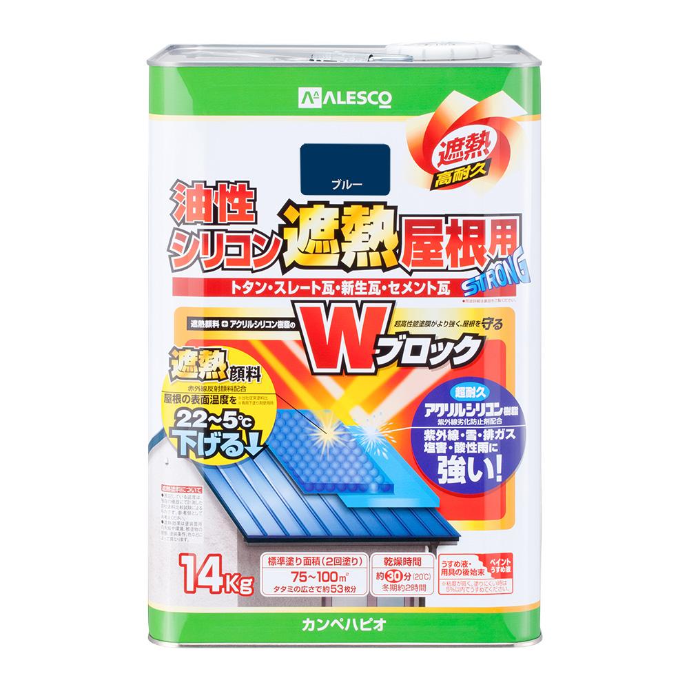 【あす楽対応・送料無料】カンペハピオ油性シリコン遮熱屋根用ブルー14K