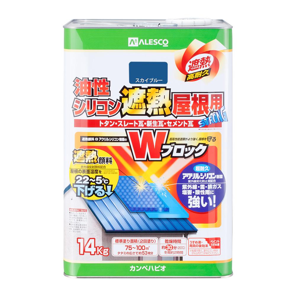 【あす楽対応・送料無料】カンペハピオ油性シリコン遮熱屋根用スカイブルー14K