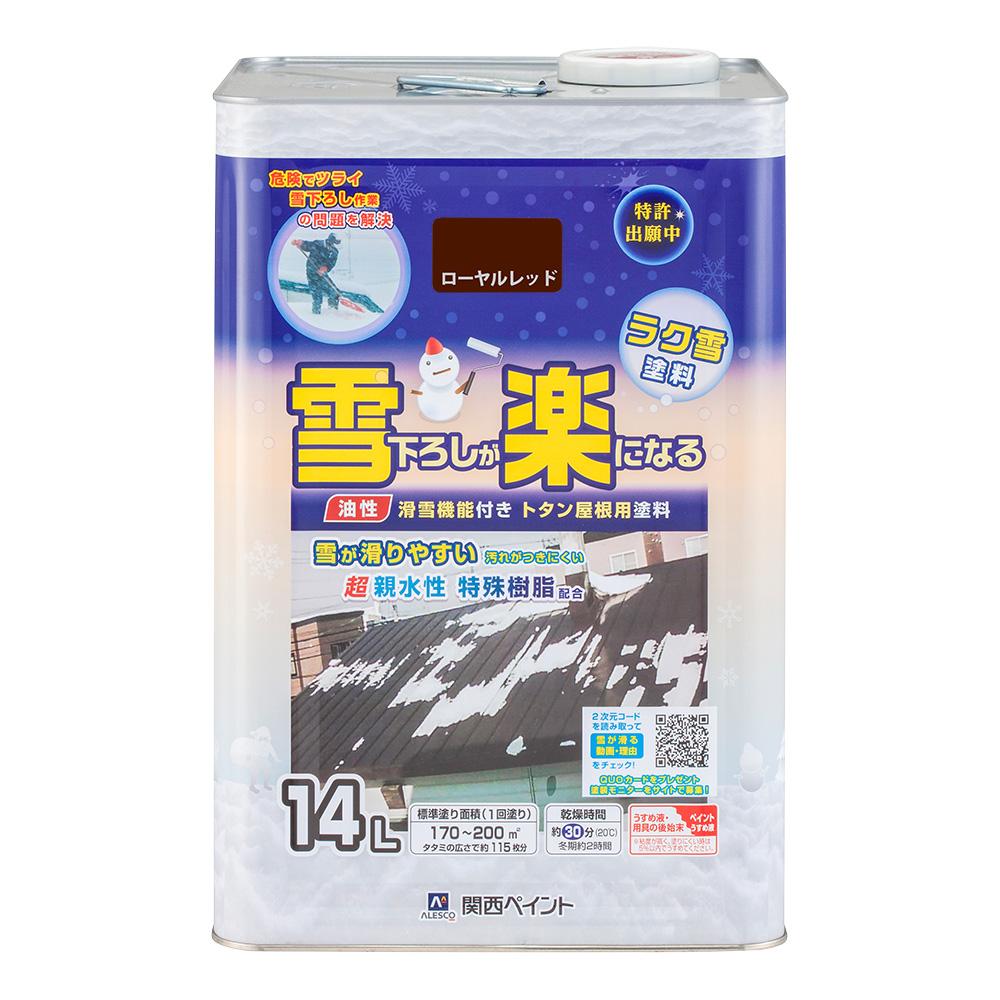 【あす楽対応】カンペハピオラク雪塗料ローヤルレッド14L