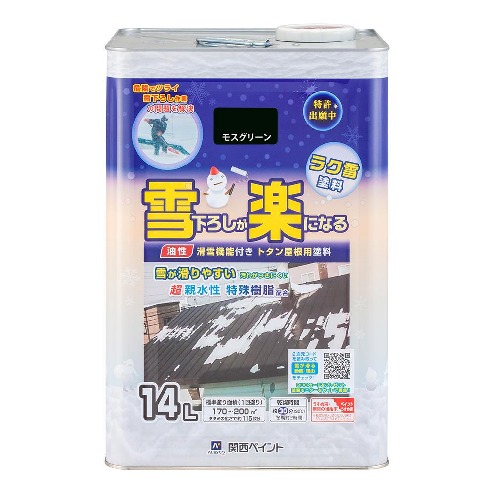 【あす楽対応】カンペハピオラク雪塗料モスグリーン14L