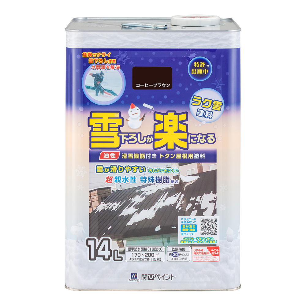 【あす楽対応・送料無料】カンペハピオラク雪塗料コーヒーブラウン14L