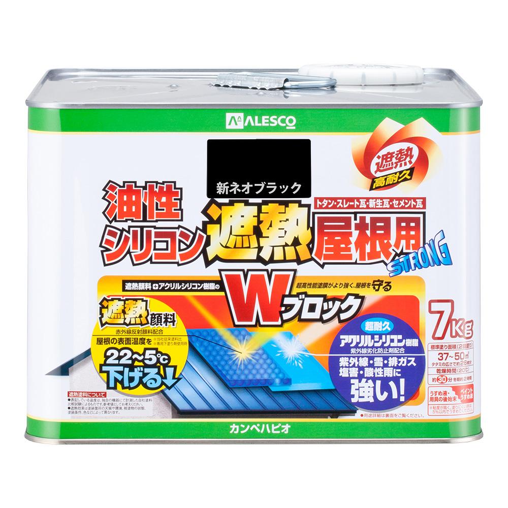 【あす楽対応・送料無料】カンペハピオ油性シリコン遮熱屋根用新ネオブラック7K