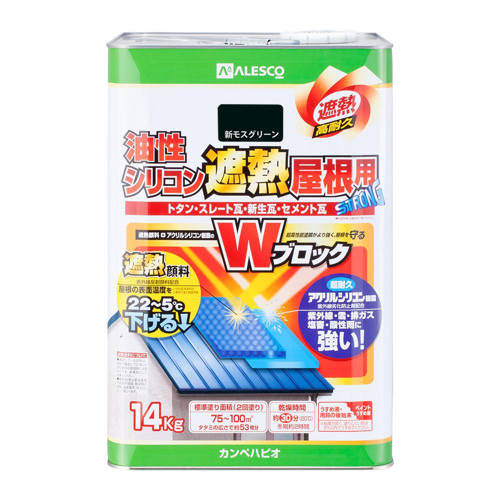 【あす楽対応・送料無料】カンペハピオ油性シリコン遮熱屋根用新モスグリーン14K