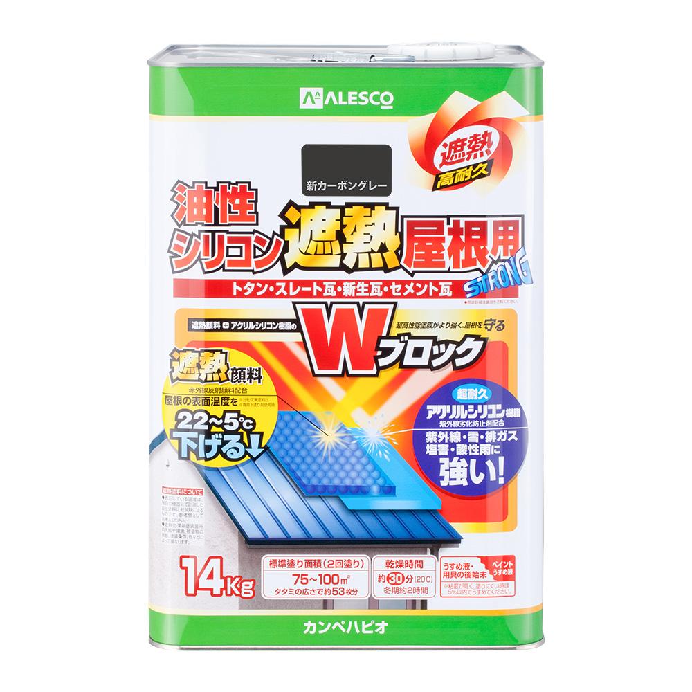 【あす楽対応・送料無料】カンペハピオ油性シリコン遮熱屋根用新カーボングレー14K