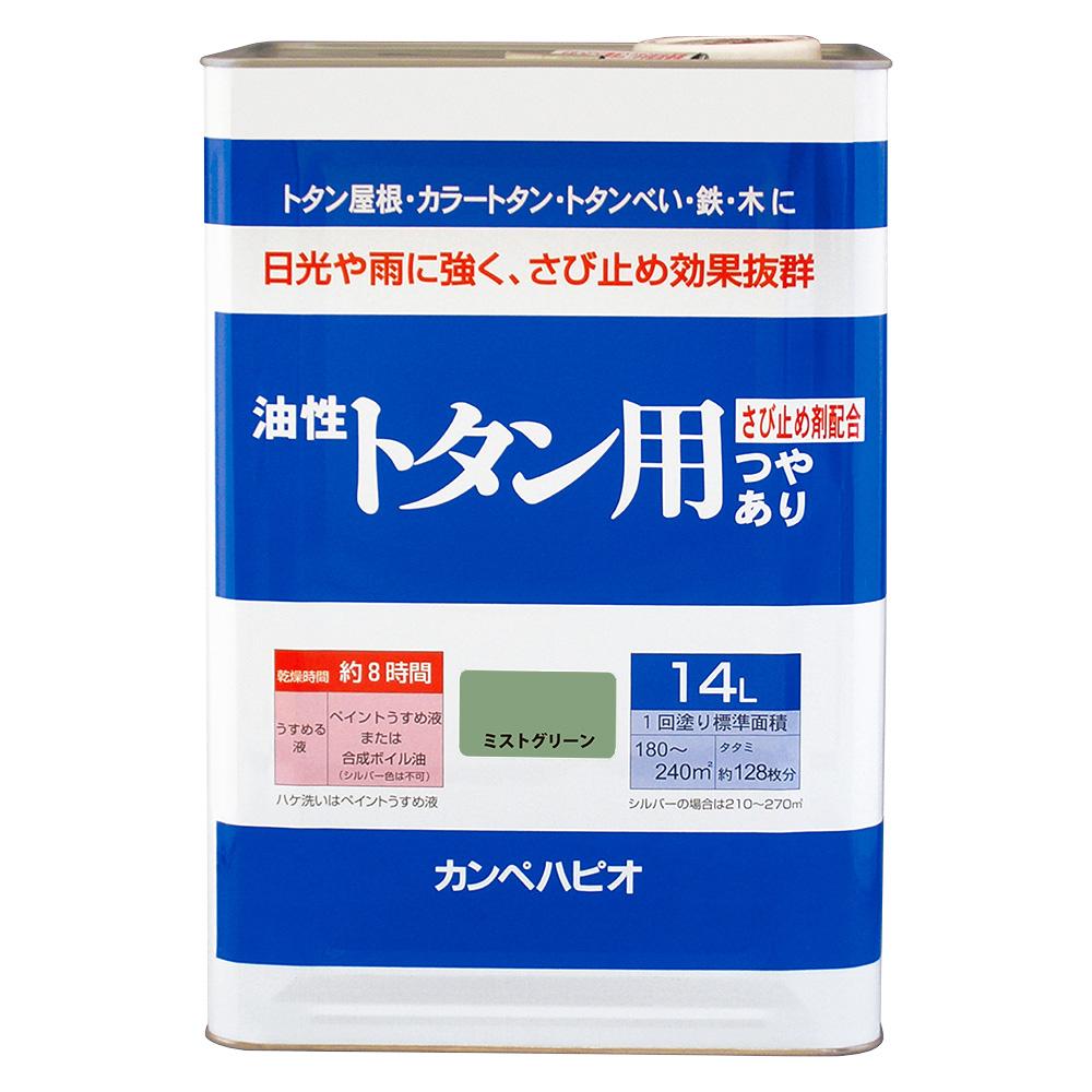 【あす楽対応・送料無料】カンペハピオ油性トタン用ミストグリーン14L
