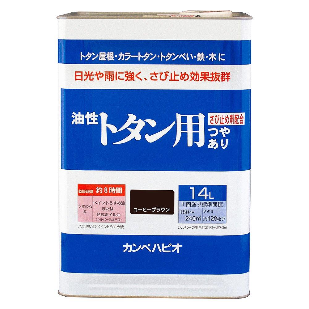 【あす楽対応・送料無料】カンペハピオ油性トタン用コーヒーブラウン14L