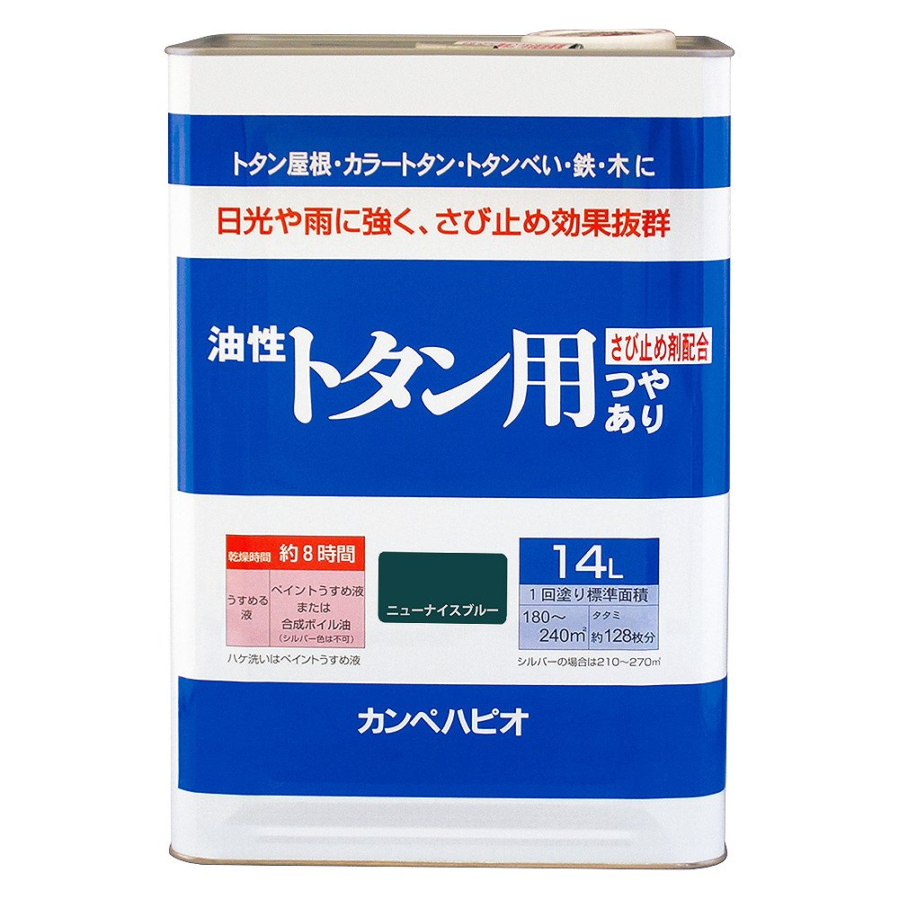 【あす楽対応・送料無料】カンペハピオ油性トタン用ニューナイスブルー14L