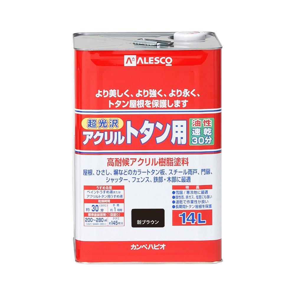 【あす楽対応・送料無料】カンペハピオアクリルトタン用新ブラウン14L