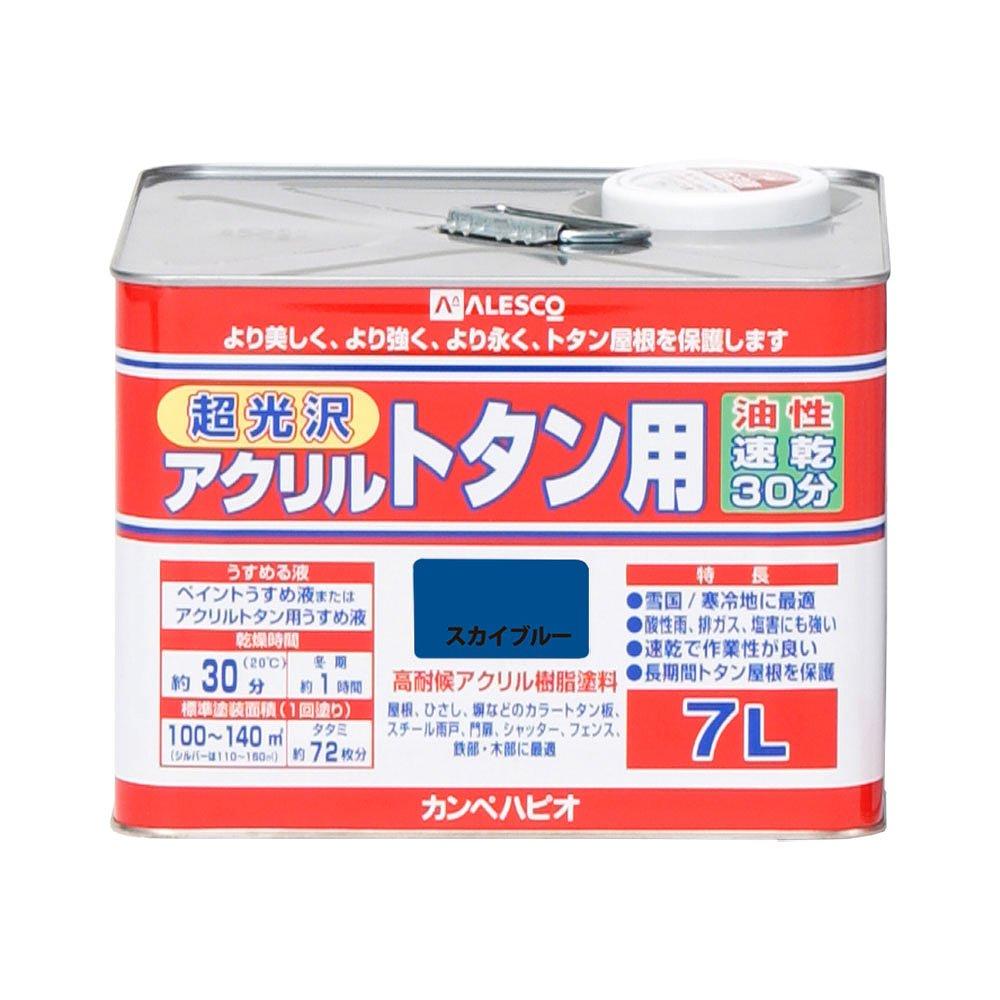 【あす楽対応・送料無料】カンペハピオアクリルトタン用スカイブルー7L