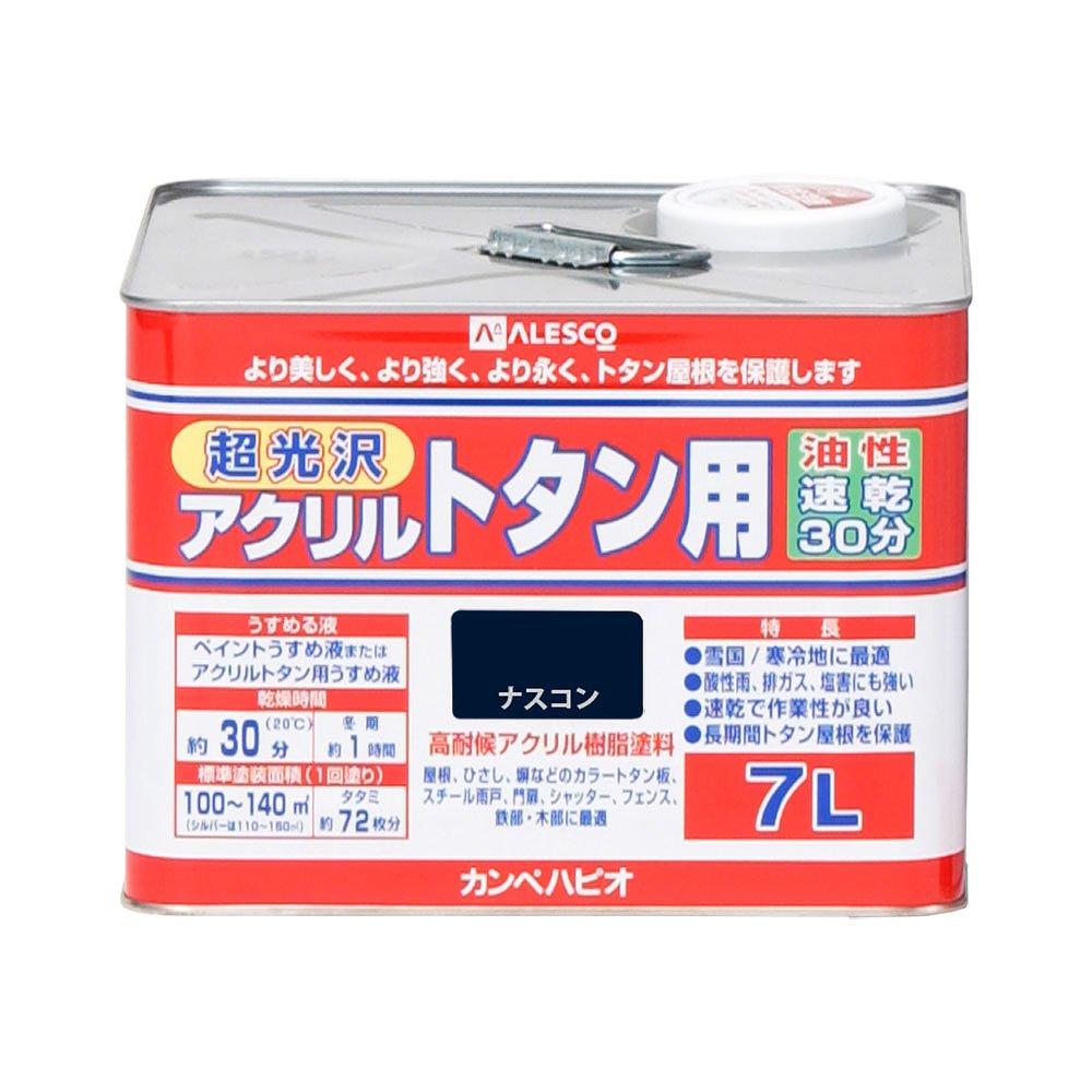 【あす楽対応】カンペハピオアクリルトタン用ナスコン7L