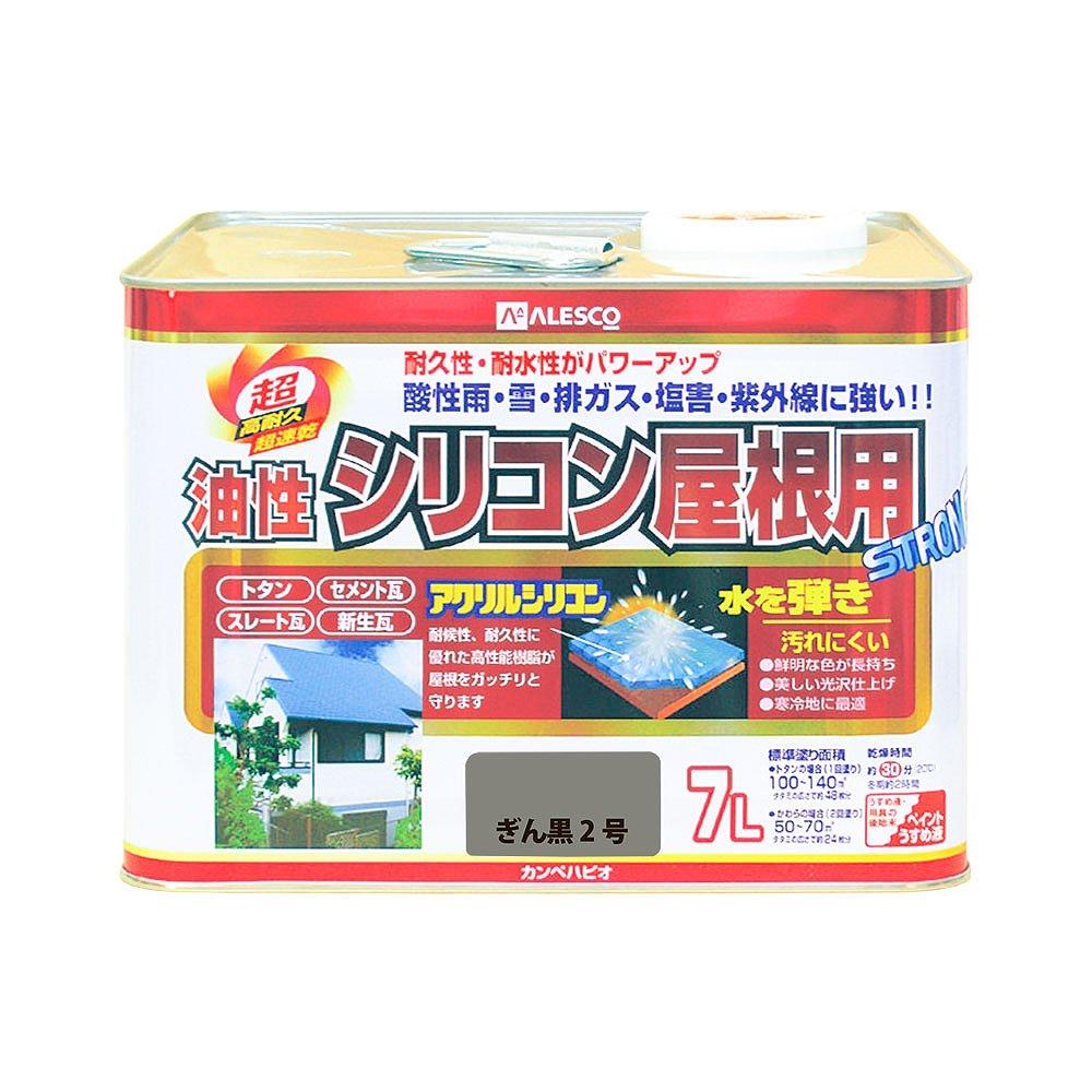 【あす楽対応・送料無料】カンペハピオ油性シリコン屋根用ぎん黒2号7L