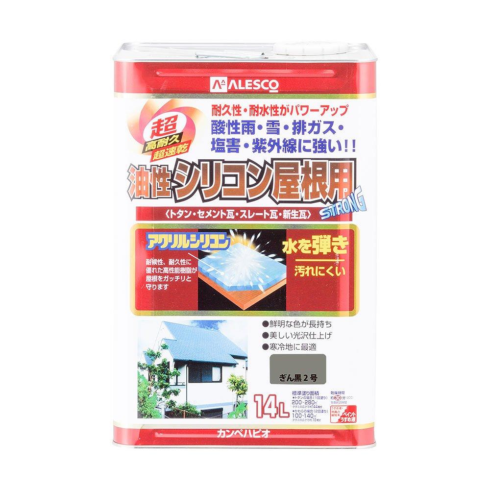 【あす楽対応・送料無料】カンペハピオ油性シリコン屋根用ぎん黒2号14L