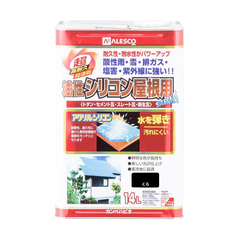 【あす楽対応・送料無料】カンペハピオ油性シリコン屋根用くろ14L