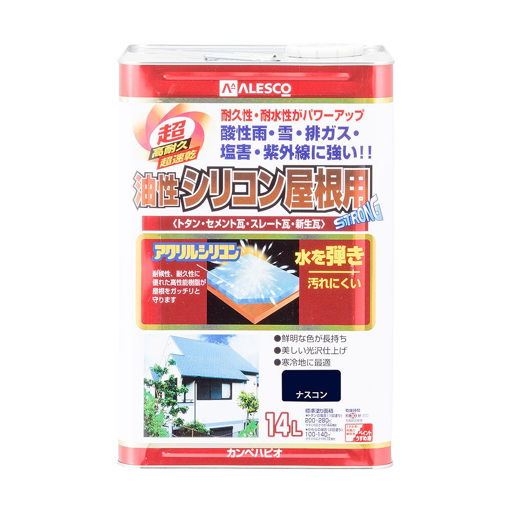 【あす楽対応・送料無料】カンペハピオ油性シリコン屋根用ナスコン14L