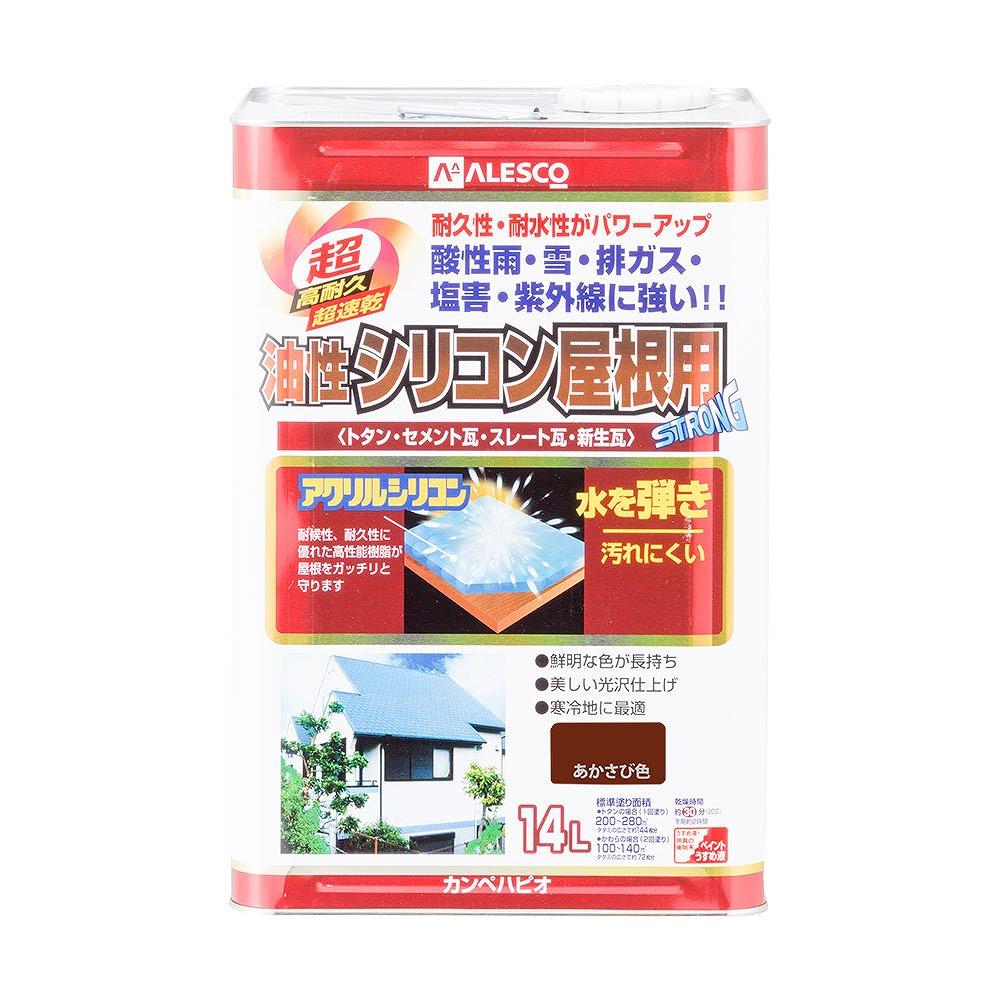 【あす楽対応】カンペハピオ油性シリコン屋根用あかさび色14L