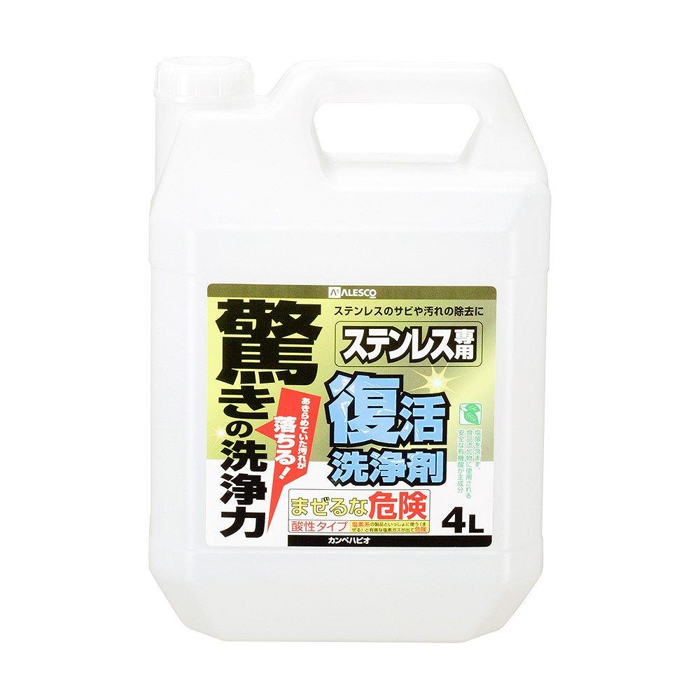 【あす楽対応】カンペハピオ復活洗浄剤ステンレス用4L
