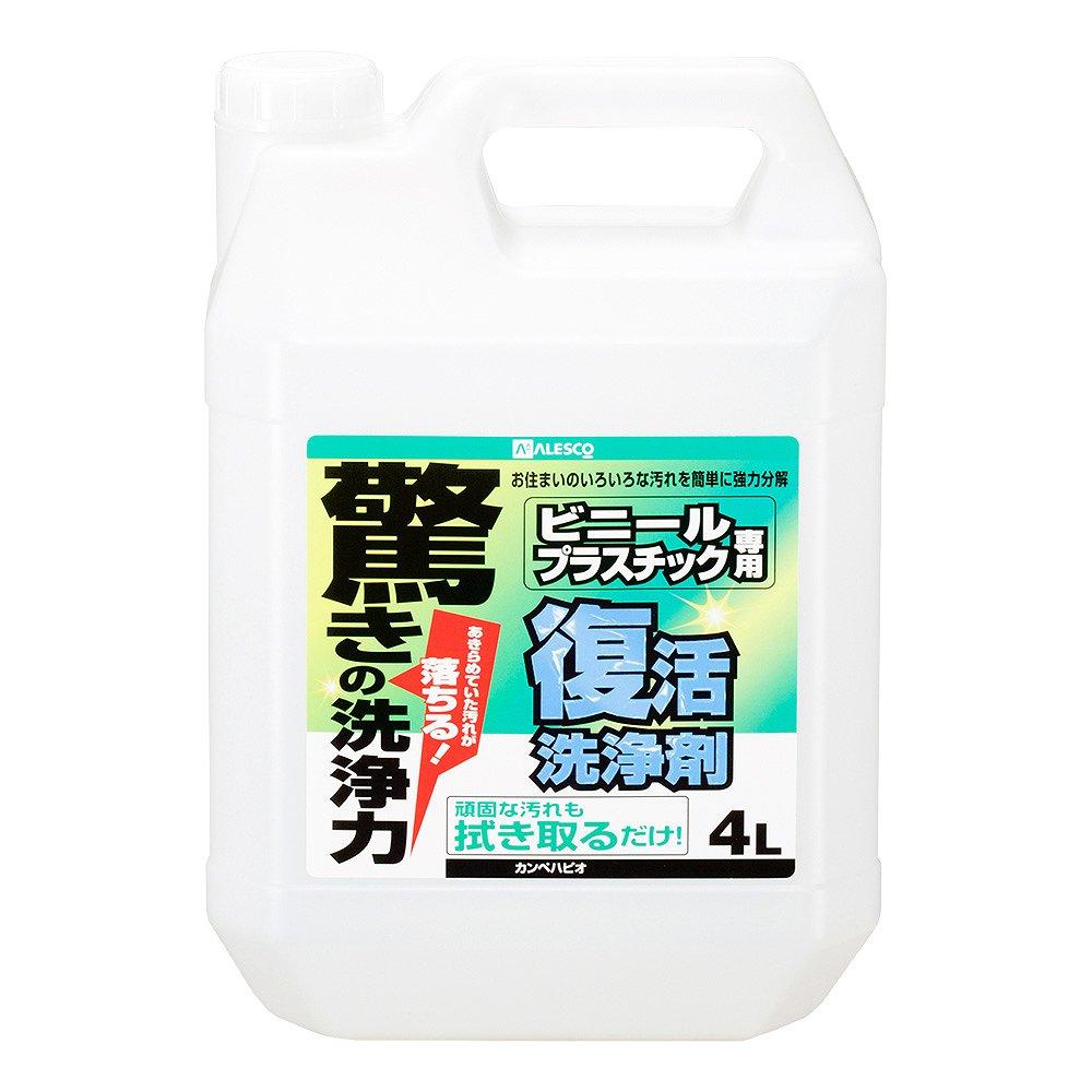 【あす楽対応・送料無料】カンペハピオ復活洗浄剤ビニール・プラスチック用4L