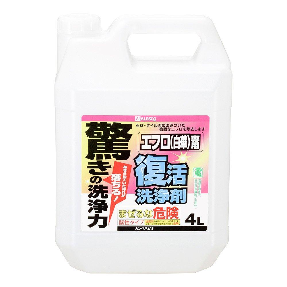 【あす楽対応・送料無料】カンペハピオ復活洗浄剤エフロ用4L