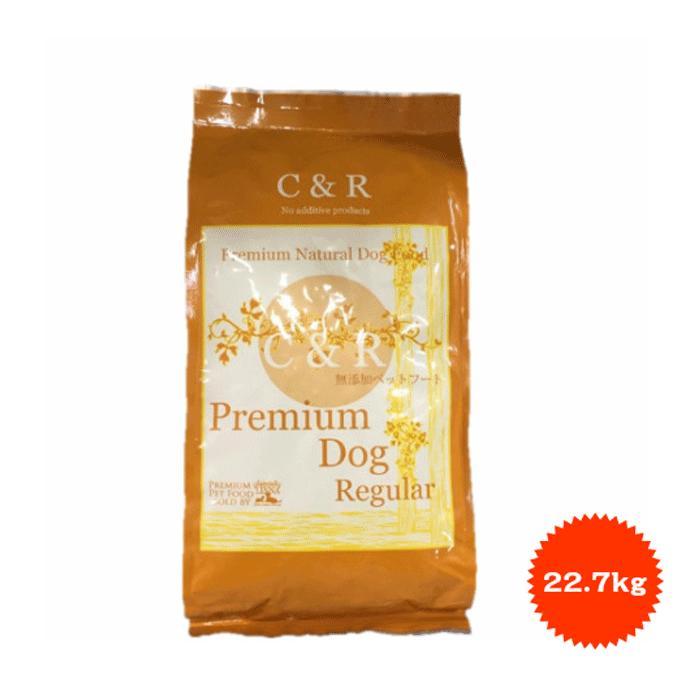 [無添加フード]C&R プレミアムドッグフード レギュラー  22.70kg 50ポンド 普通粒【正規品/アレルギー/無添加/犬】