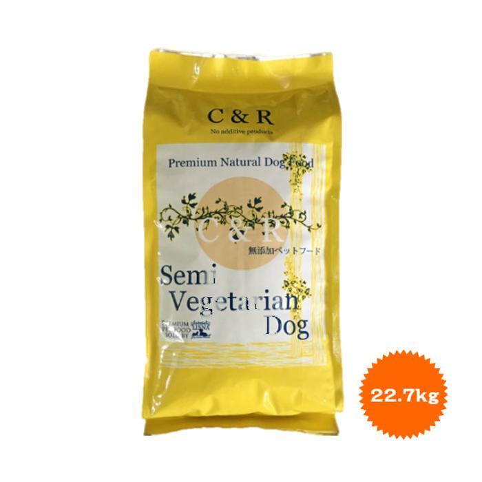 [無添加フード]C&R セミベジタリアンドッグ ドッグフード  22.70kg 50ポンド【正規品/アレルギー/無添加/犬】