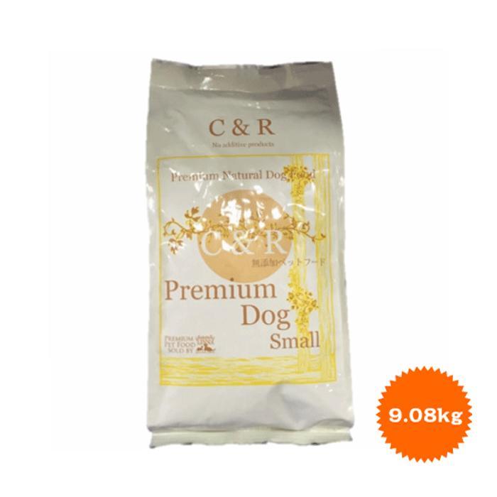 [無添加フード]C&R プレミアムドッグフード スモール 小粒 9.08kg 20ポンド【正規品/アレルギー/無添加/犬】