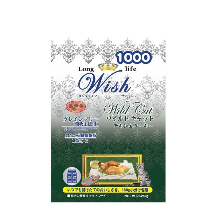ロングライフ ウィッシュ ワイルドキャット チキン&ターキー 13.6kg wish【アレルギー/高たんぱく/キャットフード/猫】
