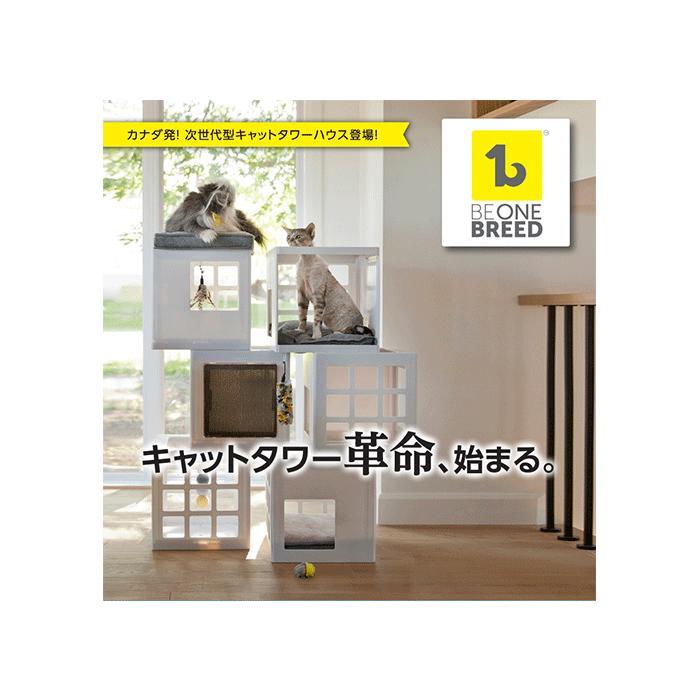 今までにない形のキャットタワー beonebreed Katt3(キャット3) スターティングキット【猫/隠れ家】