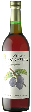 栄養価の高さで大注目の「ハスカップ」独特の酸味が印象的 とまこまいあつまハスカップわいん720mlはこだてわいん(北海道函館ワイン)甘口 フルーツワイン宅飲み 家飲み オンライン飲み会