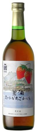 豊浦産の 宝交いちご 2020 から造るまるごとイチゴの味わいのワイン 豊浦スイートいちごわいん720mlはこだてわいん 北海道 甘口 オンライン飲み会 正規取扱店 函館ワイン 家飲み フルーツワイン宅飲み