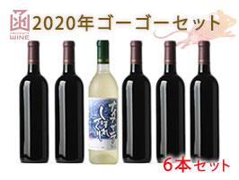 2020年ゴーゴーセットはこだてわいん福袋 北海道 函館 日本ワイン