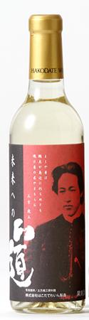 函館で最後を遂げたゆかりのある人物 土方歳三 をモチーフにしたわいん 未来への道 白 休み ハーフボトルはこだてわいん 北海道 ワイン 明治維新 新撰組 函館 特価品コーナー☆