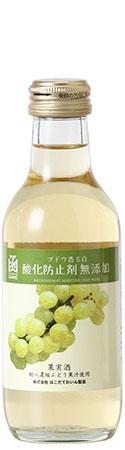 フルーティな香りやさしい甘さを愉しむこだわり派の白ワイン 酸化防止剤無添加ブドウ香る白 ミニボトルはこだてわいん 白ワイン 売り込み NEW売り切れる前に☆ 北海道函館ワイン やや甘口