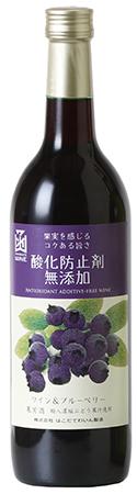 ワインにブルーベリーをプラス ☆最安値に挑戦 フレッシュな果実感が特徴的 酸化防止剤無添加ブルーベリーはこだてわいん 限定モデル 北海道函館ワイン 甘口 ミディアム 赤ワイン