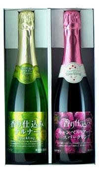 葡萄果実の味わい 北海道産スパークリングワイン赤白セットご贈答にもおすすめのワインです 香り仕込みスパークリングワイン 至高 赤白2本セット ラッピング無料 ギフト箱入り 御祝 ギフト 贈答父の日 贈り物 内祝 誕生日 プレゼント