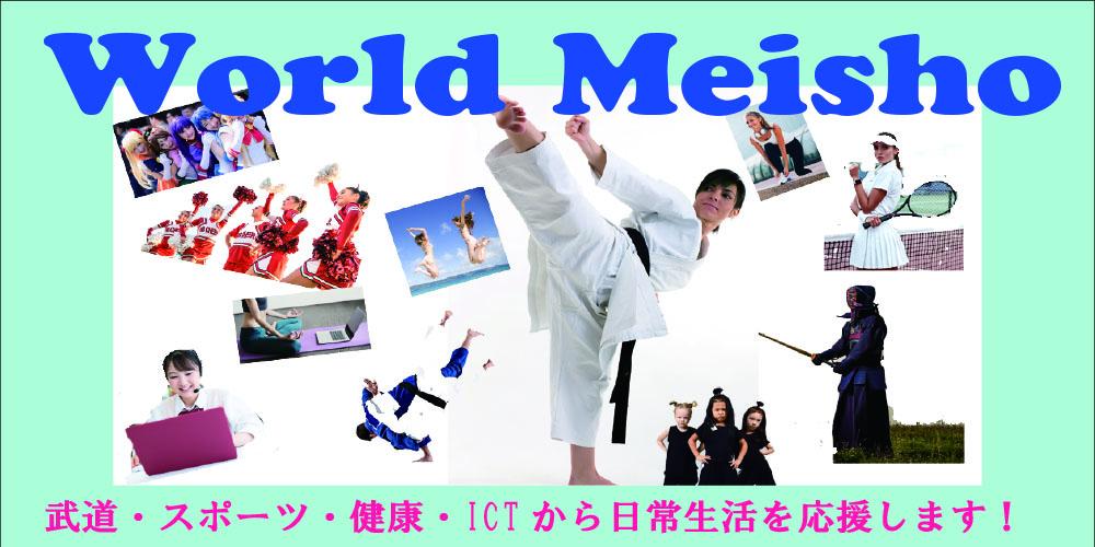 ワールドメイショー:スポーツ・武道用品を扱っております。ネーム刺繍もOKです。