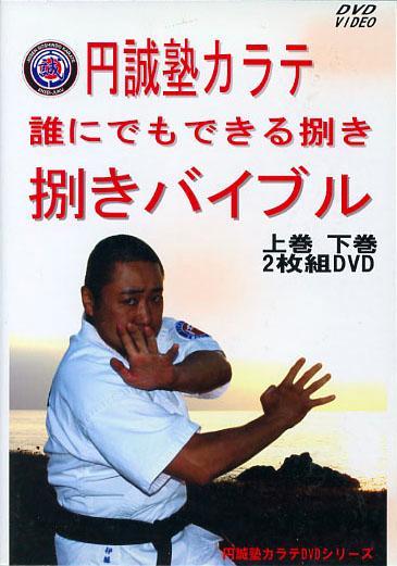 DVD攻撃する捌きバイブル