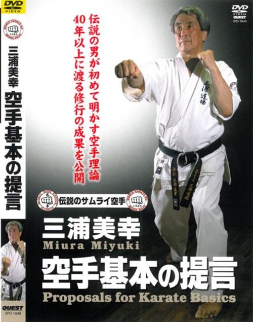 DVD三浦美幸空手基本の提言