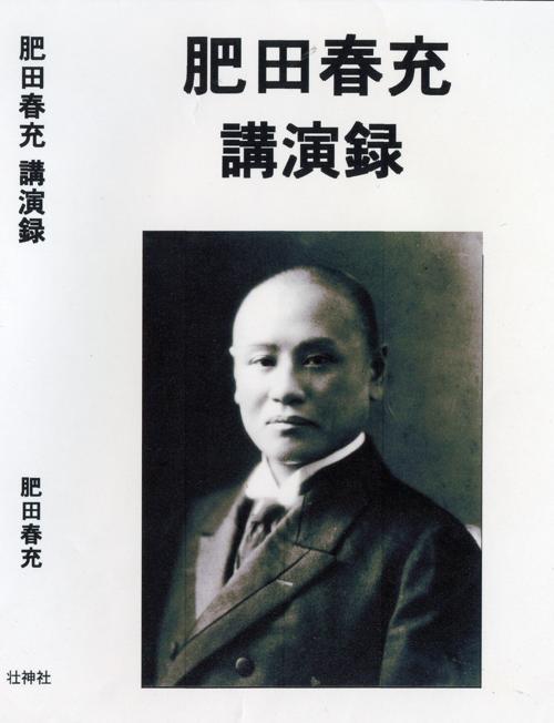 DVD肥田春充講演録
