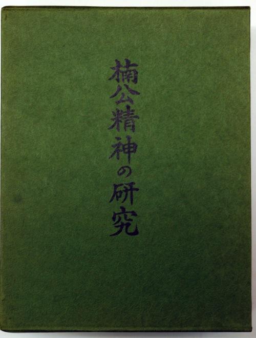 楠公精神の研究(復刻版)