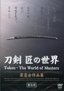 DVD「刀剣匠の世界」