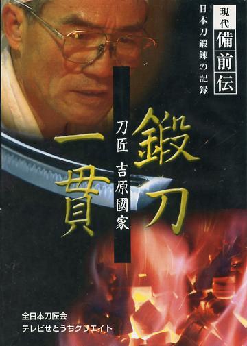 現代の備前伝刀匠の仕事を紹介するDVD DVD 最新号掲載アイテム チープ 吉原國家 鍛刀一貫