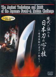 DVD「日本刀のこころと技」