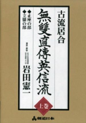 DVD全解無双直伝英信流下巻