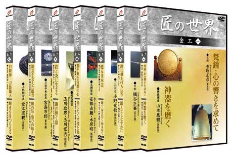 「金工」7巻組セット