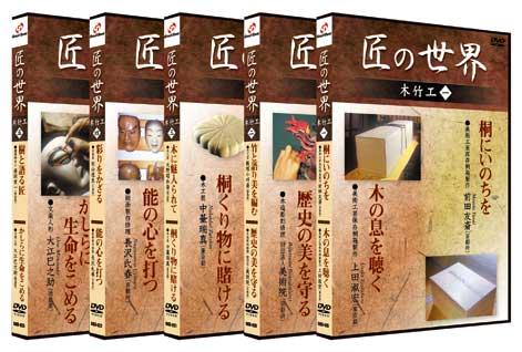 「木竹工」5巻組セット