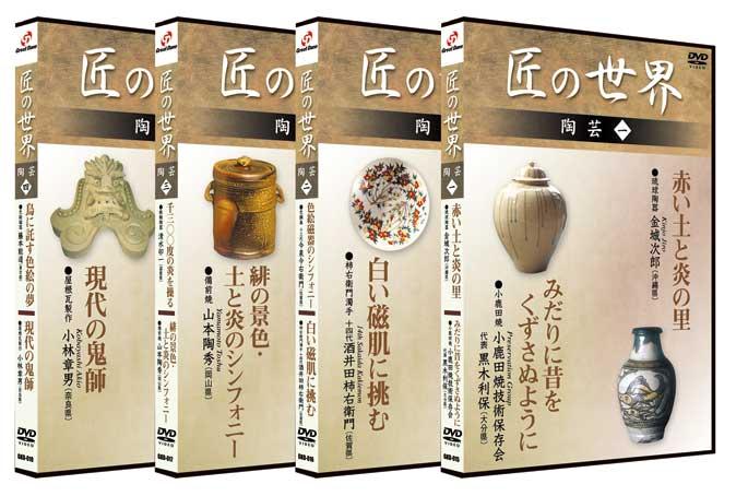 陶芸1~4巻セット